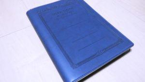 紳士なノートに最適なノートカバー