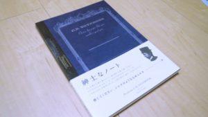 紳士なノート表紙