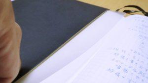 ノートカバーとノートの表紙の間に挿入する